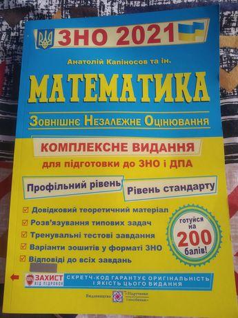 МАТЕМАТИКА підготовка до ЗНО
