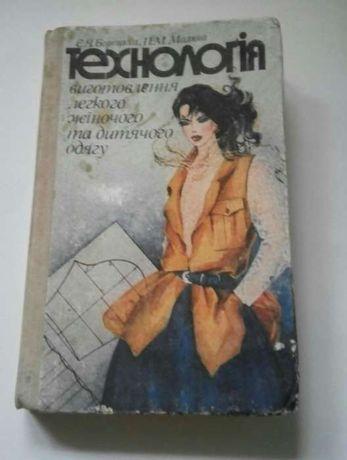 Книга по кройке и шитью. 1992 года.