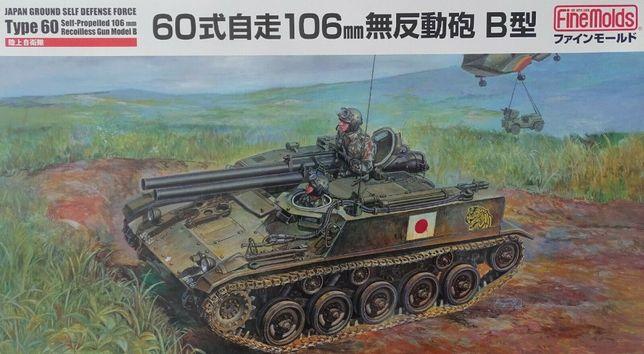 * FINE MOLDS - 1:35 * JGSDF Type 60 Self-Propelled 106mm Gun Model B