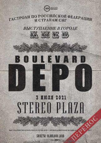 Билет DELUXE на Boulevard Depo в Киеве 3 июля 2021