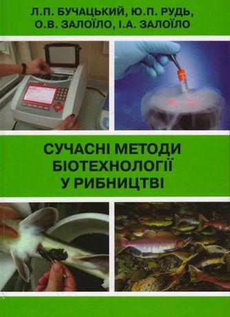 Сучасні методи біотехнології у рибництві - книга