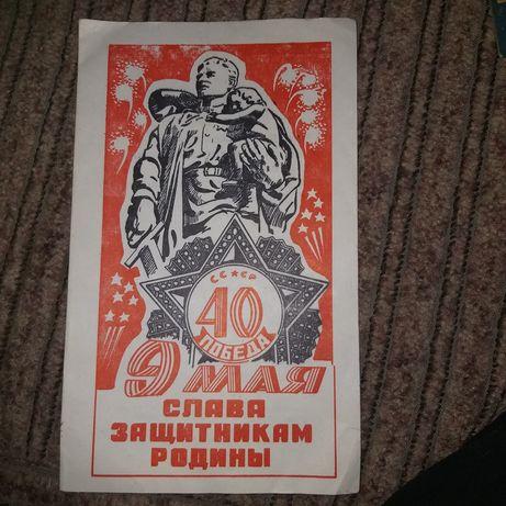 Приглашение на вручение Ордена Отечественной войны 2 степени. 1985 год
