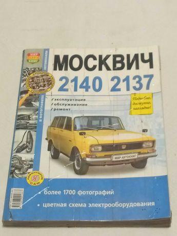 книжка по ремонту и эксплуатации автомобиля Москвич 2140, 2137