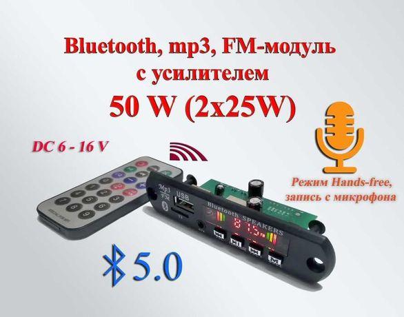 Bluetooth модуль mp3, fm - модуль с усилителем 50 Вт (2х25Вт)