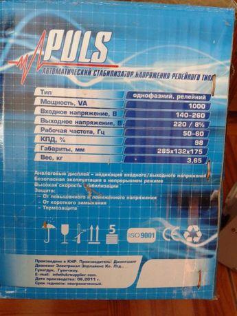 Стабилизатор Стабілізатор pелейный puls RS-1000