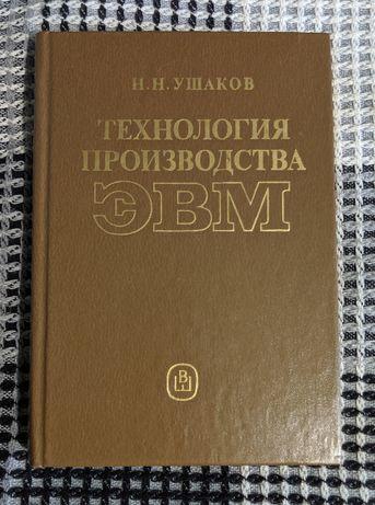 """Книга Николай Ушаков """"Технология производства ЭВМ"""""""