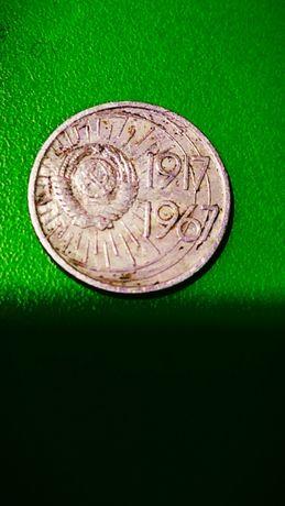 Юбилейная монета достоинством 10коп.1917-1967г.г.+ 14шт.10коп.