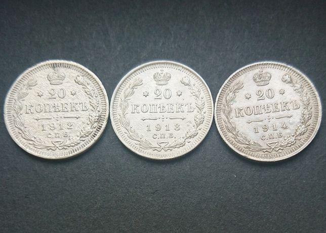 20 копеек монети росії копейка рубль билон царизм Срібло
