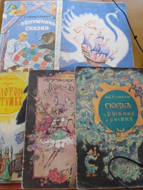 продам пять книг(сказки)