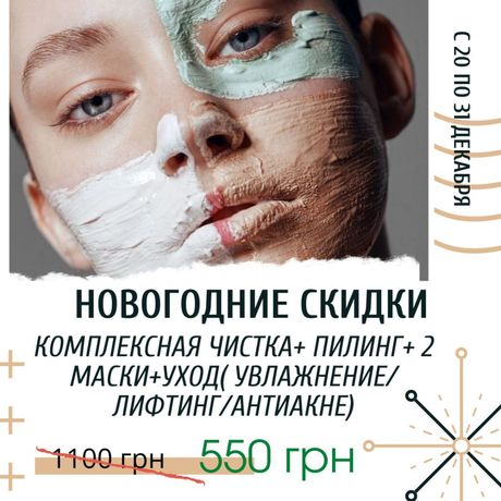 Косметолог чистка лица Оболонь Минская