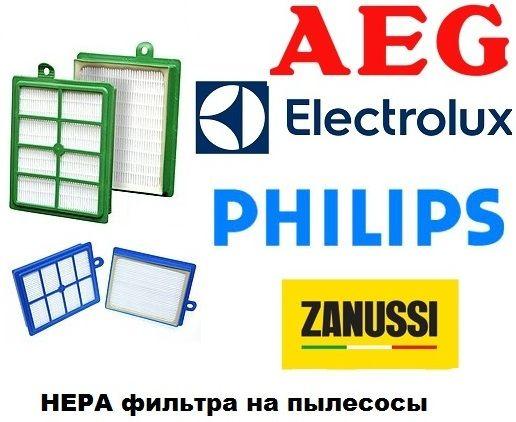 Фильтр Hepa Хепа на пылесосы Philips AEG Electrolux 9170 фільтр Филипс