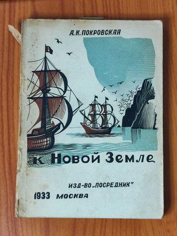 Покровская А.К. К Новой Земле .