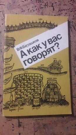 В.Ф. Барашков А как у вас говорят ? СССР 1986