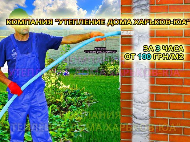 Утепление от 100 грн пеной между стен дома с гарантией ( не пеноизол)