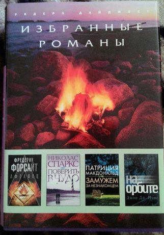 НОВУЮ КНИГУ 573 стр- 4 Избранных РОМАНА- замечательный подарок
