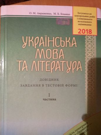 Українська мова та література довідник