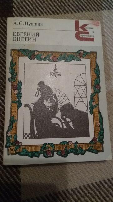А. С. Пушкин - Евгений Онегин (и биографическая)