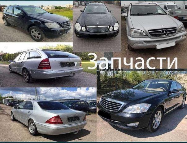 Запчасти Шрот АвтоРазборка Mercedes w211 w203 w221 w212 w164 x164