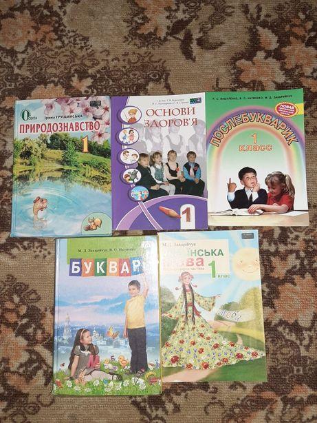 Книги на 1 класс