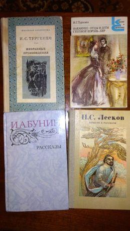 Русская классическая литература.