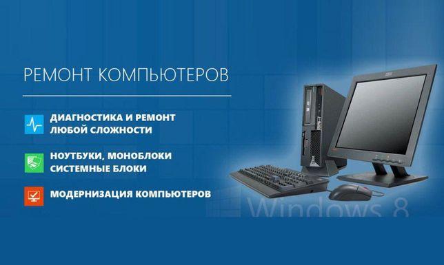 Ремонт компьютеров. Ремонт ноутбуков. Установка Windows. Выезд
