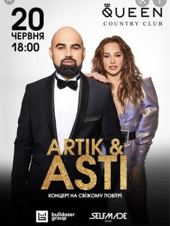 Билеты на концерт Артик Асти