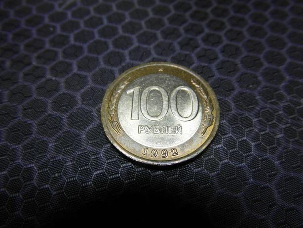 Монеты России 100 рублей 1992 года