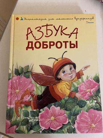 Азбука доброты Наталия Чуб