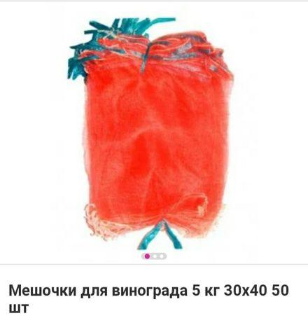 Мешочки для винограда с завязками