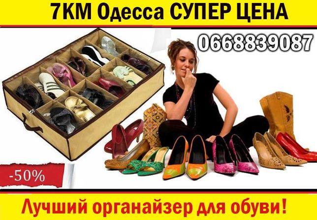 Органайзер для обуви 12 пар Shoes Under сумка коробка ящик для обуви