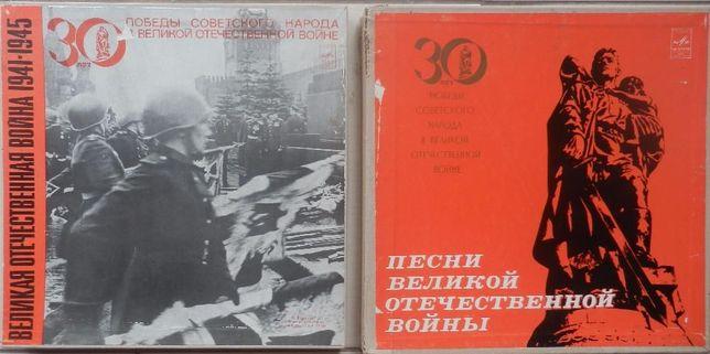 Пластинки,винил,песни,марши,воспоминания о Великой Отечественной Войн
