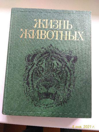 Жизнь животных. Энциклопедия. В 7 томах. Книги СССР