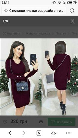Платье ангора 48-52