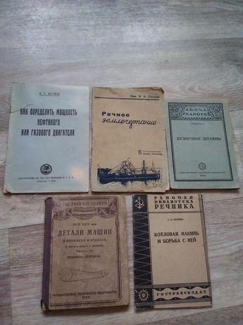 """Технические книги из серии """"Рабочая библиотека"""" издания 20-х, 30-х гг."""