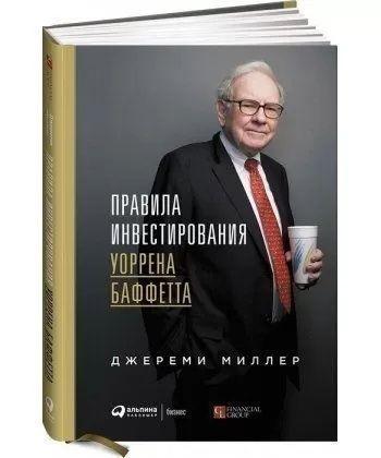 Правила инвестирования Уоррена Баффетта. Джереми Миллер