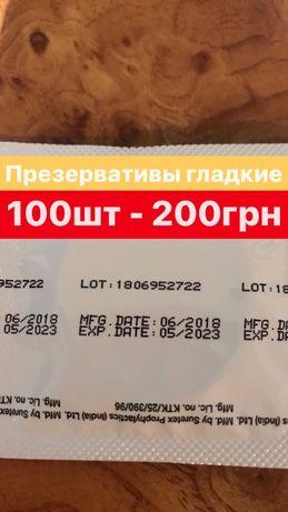 Презервативы отличного качества 100шт - 200грн