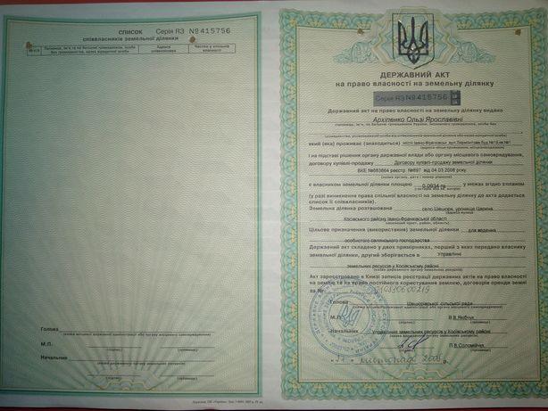 Продаж земельної ділянки площею 0,5га в селі Шешори