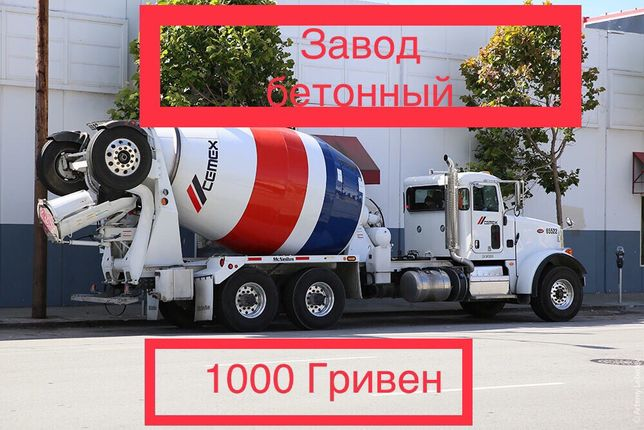 Бетон заводской от 1000 гривен!