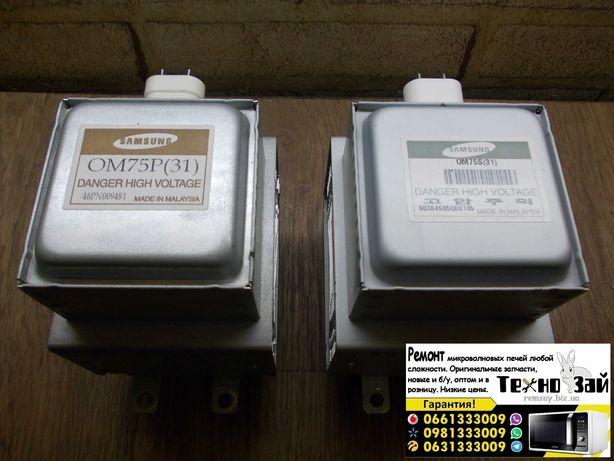 Магнетрон Samsung OM75P(31)/OM75S(31).