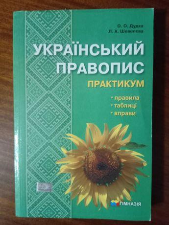 Український правопис практикум О.О. Дудка