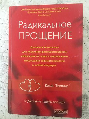 Продам книгу Колин Типпинг *Радикальное прощение*