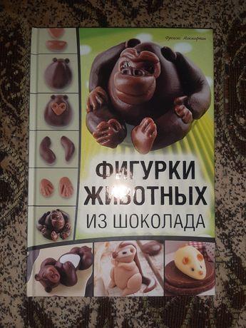 Книга  фигурки животных из шоколада