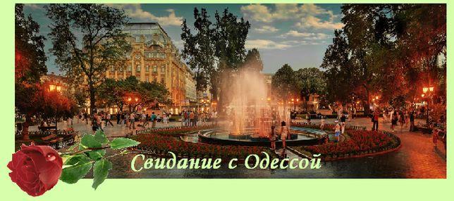 Лучшие экскурсии по Одессе! Гид-шоумен покажет вам всё!