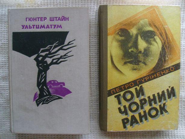 Книги_про Другу Світову Війну