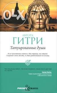 """Аврора Гитри """"Татуированные души"""" (Рипол Классик, Pocket&Travel)"""