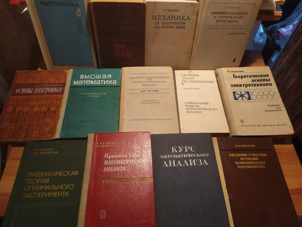 Краткий курс математического анализа, Теоретические основы электротехн