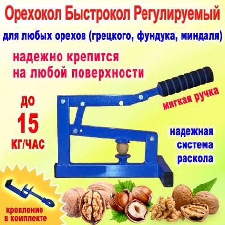 Орехокол Быстрокол Универсальный Регулируемый (до 15 кг/ч)