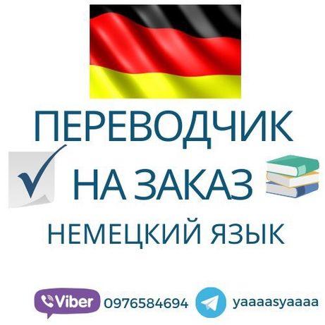 Переводы текстов, немецкий, перевод онлайн, перевод на заказ