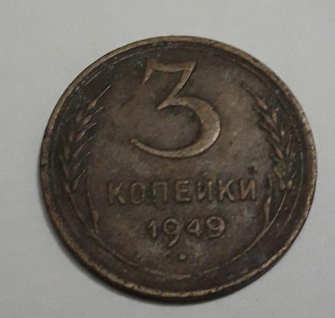 Монеты 3 коп СССР