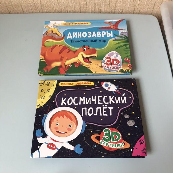 Книжки-панорамки 3D динозавры космос Донецк - изображение 1